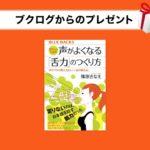声のコンプレックスの元凶は日本語を話す「筋力」だった!?篠原さなえさん 『日本人のための声がよくなる「舌力」のつくり方』を5名様へ!