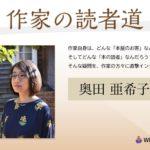WEB本の雑誌「作家の読書道」奥田亜希子さんインタビュー