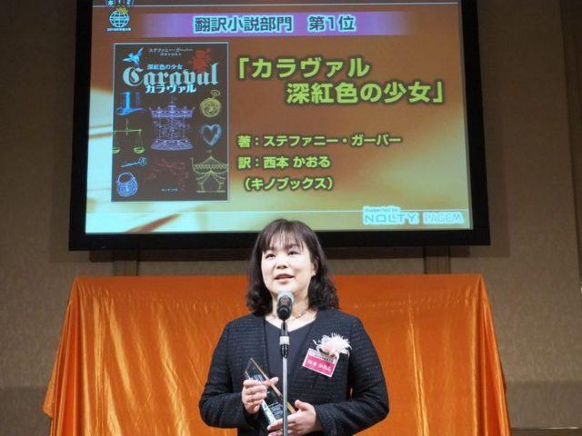 2018年本屋大賞翻訳小説部門1位『カラヴァル 深紅色の少女』西本かおるさん