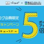 ポイントアップ5倍!東京・青山ブックセンター本店とブクログがお得な期間限定キャンペーン!