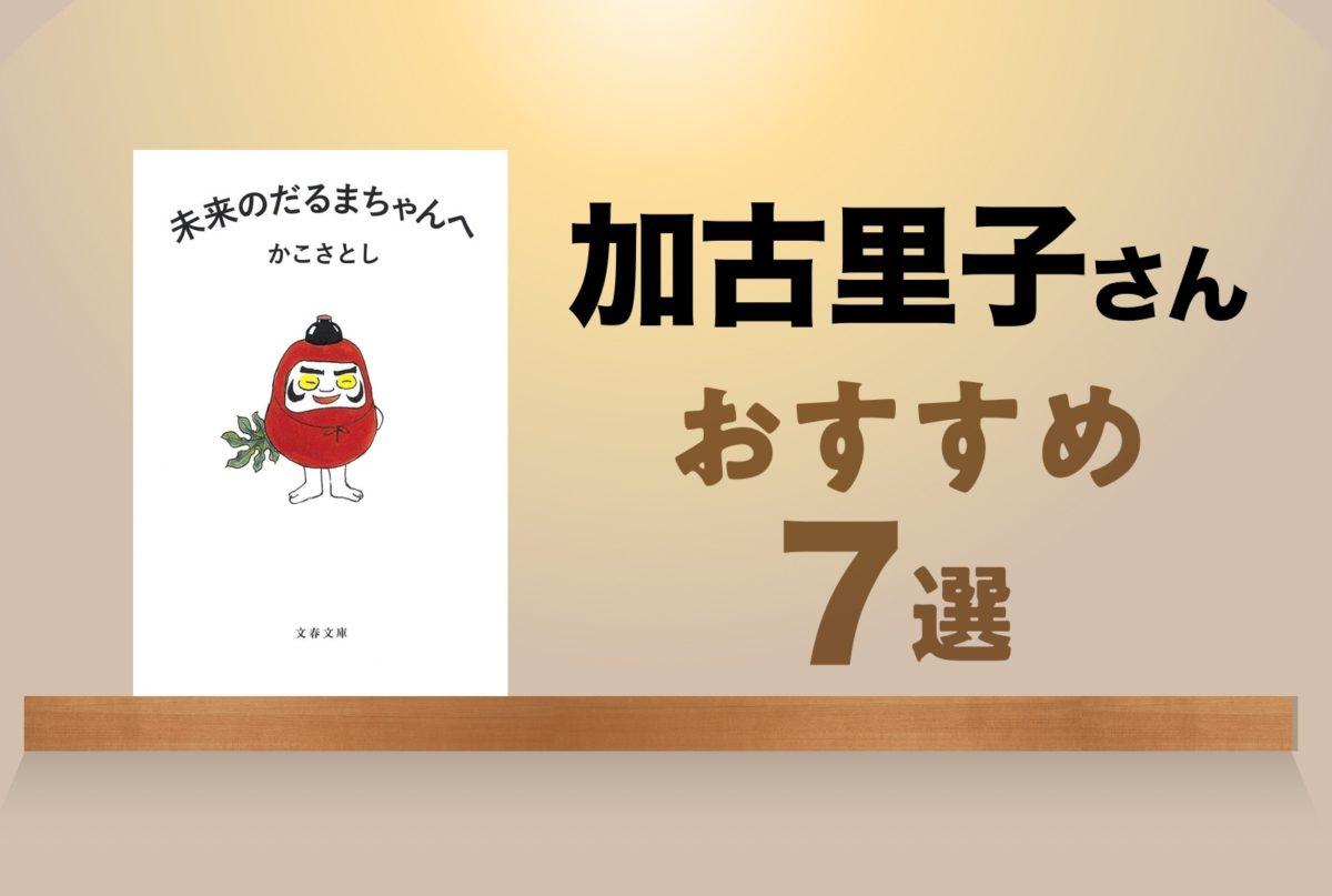 加古里子さんおすすめ・受賞作・代表作5選