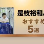 カンヌ国際映画祭最高賞受賞記念!是枝裕和さん書籍代表作・おすすめ5選をご紹介!