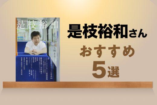 是枝裕和さんおすすめ・受賞作・代表作5選