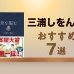 三浦しをんさん代表作・オススメ7選!デビュー作から受賞作までをご紹介!