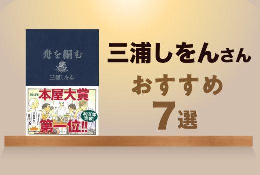三浦しをんさんおすすめ・受賞作・代表作7選