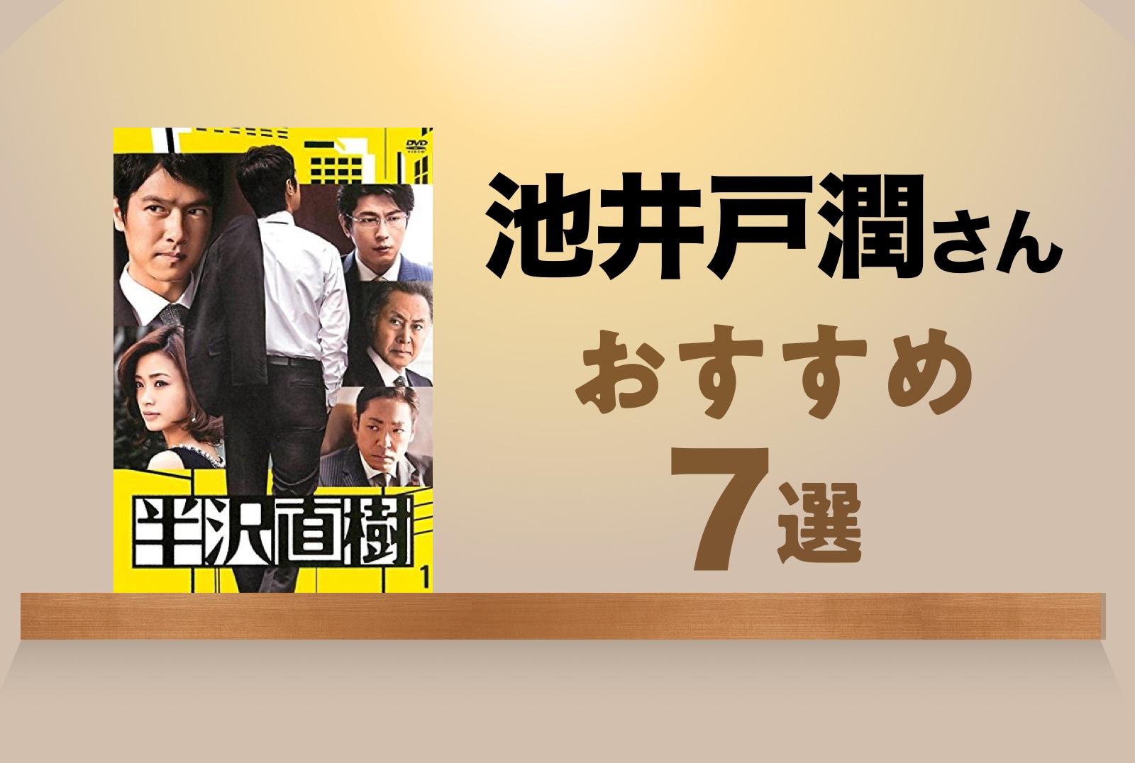 池井戸潤さんおすすめ・受賞作・代表作7選