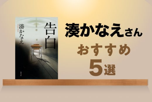 湊かなえさんおすすめ・受賞作・代表作5選