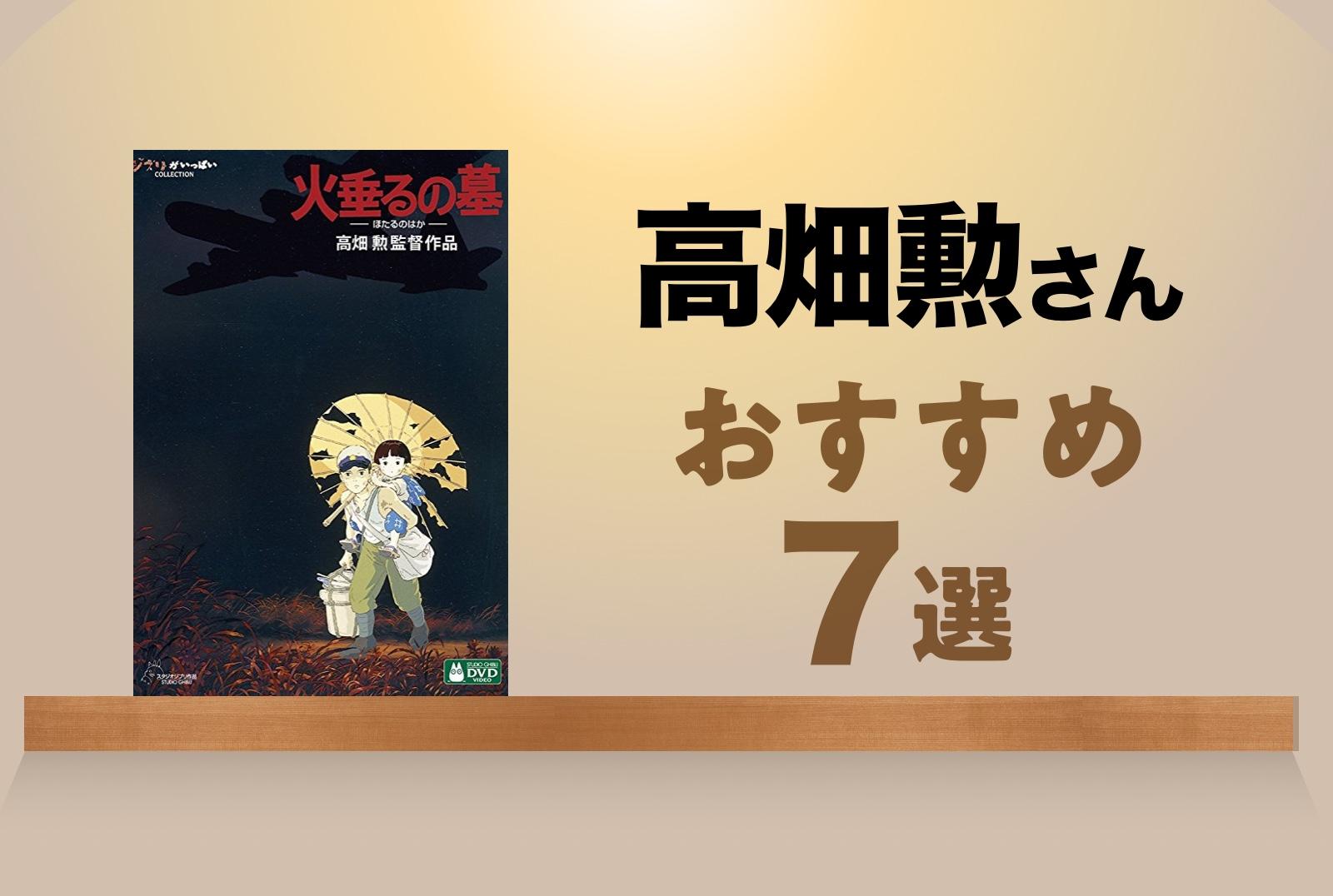 高畑勲さんおすすめ・受賞作・代表作5選