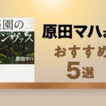 美術史小説の名手、原田マハさん代表作・オススメ5選!