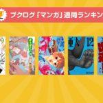 75歳のおばあちゃんとBLコミックスの出合い―『メタモルフォーゼの縁側』が急上昇中!マンガランキング 2018年5月7日~13日