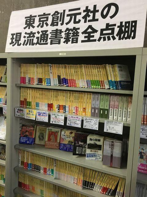 東京創元社の元流通書籍全店棚