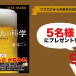 美味しい季節がやってまいりました!読むほどに飲みたくなる「ビール学」の決定版!『カラー版 ビールの科学 麦芽とホップが生み出す「旨さ」の秘密』を5名様へ!