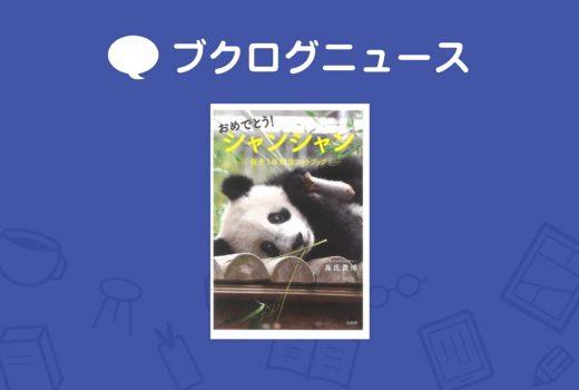 1歳の誕生日!シャンシャンのオススメ本・DVD紹介