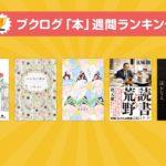 是枝裕和監督による『万引き家族』ノベライズ版が急上昇!本ランキング 2018年6月11日~6月17日