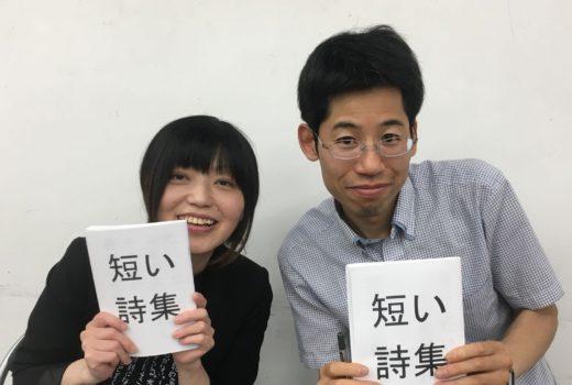 新井見枝香・花本武、大盛堂書店でのトークショー