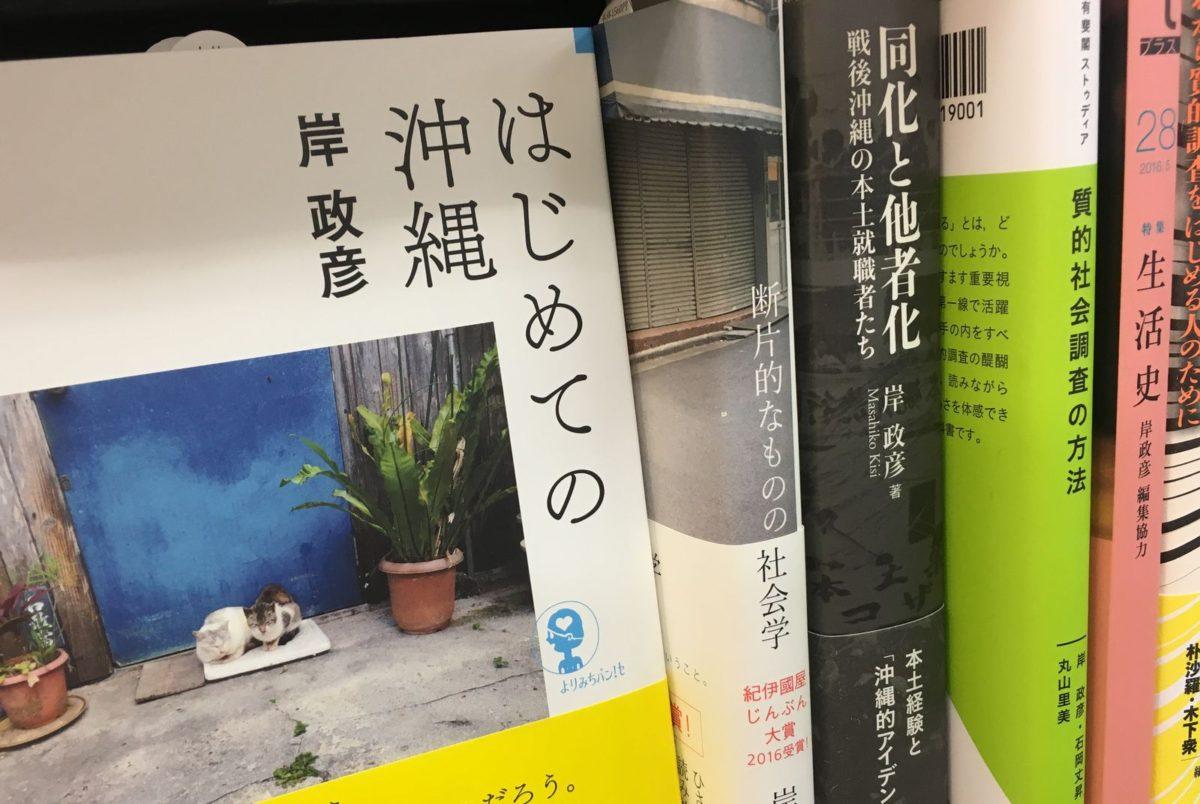 青山ブックセンター、岸政彦さんの棚