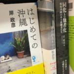 『はじめての沖縄』刊行記念:岸政彦さん×温又柔さんトークショー 「境界線を抱いて」その2