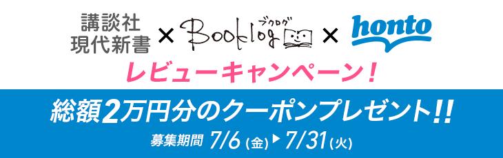 総額2万円クーポンプレゼント!講談社現代新書×ブクログ×honto レビューキャンペーン開催!