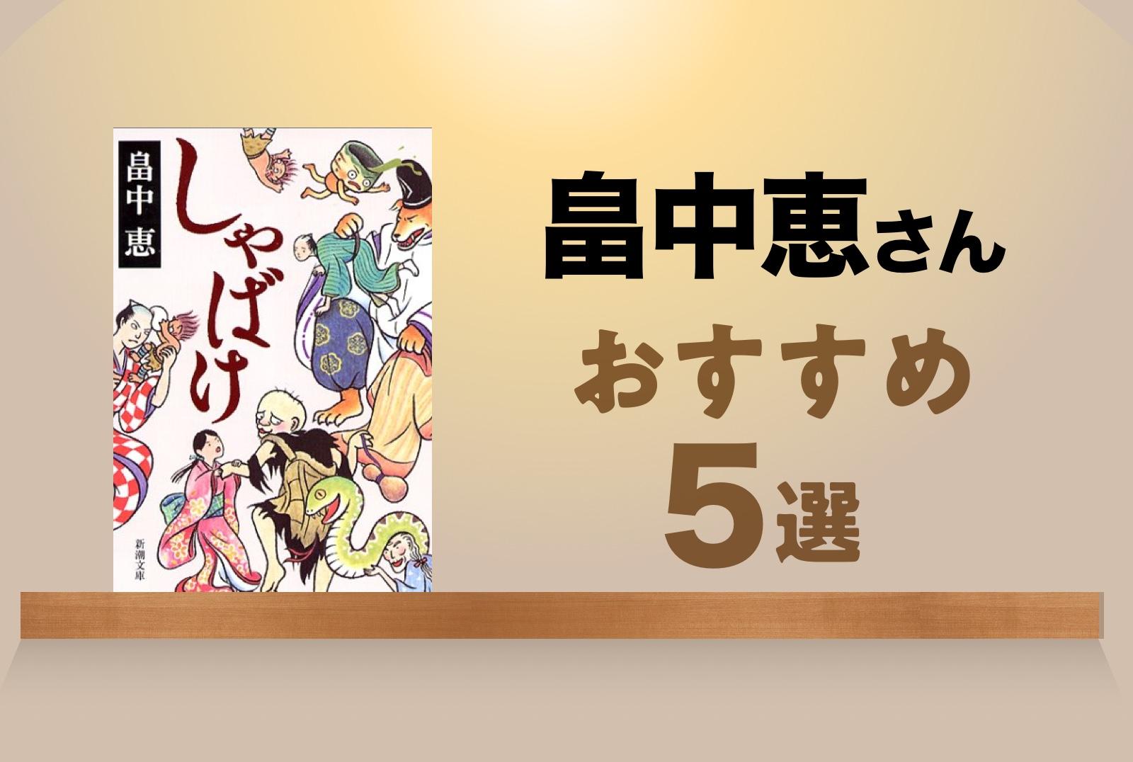 畠中恵さん代表作・オススメ小説5選