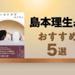 第159回直木賞作家、島本理生さんの作品5選!