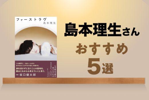 第159回直木賞受賞者、島本理生さんおすすめ5選