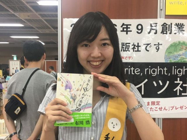 『人生を狂わす名著50』著者・三宅香帆さん