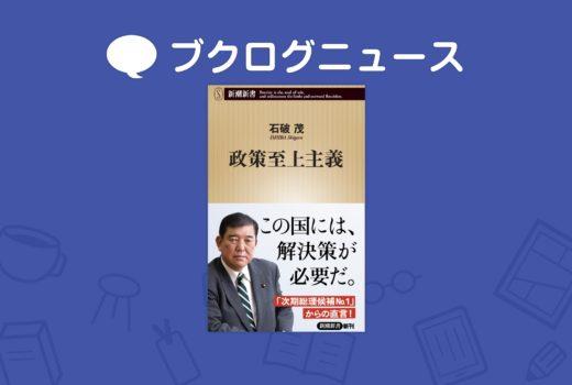 日経「石破氏、事実上の出馬宣言 自民総裁選へ」著書『政策至上主義』出版