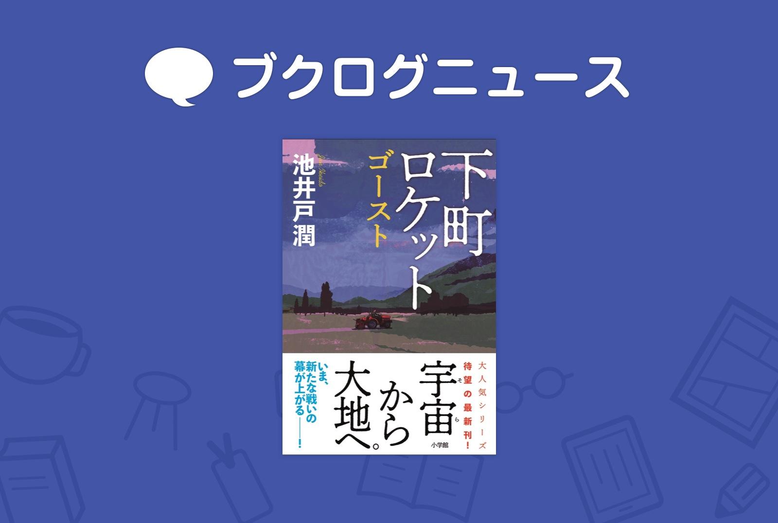 「下町ロケット」ドラマ続編決定&『下町ロケット ゴースト』発売開始