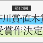 第159回芥川賞に高橋弘希さん『送り火』 、直木賞に島本理生さん『ファーストラヴ』が決定しました!