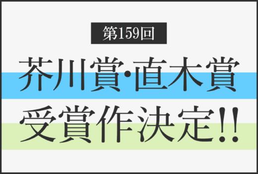 第159回(2018年・平成30年度上半期)芥川賞、直木賞受賞作決定!