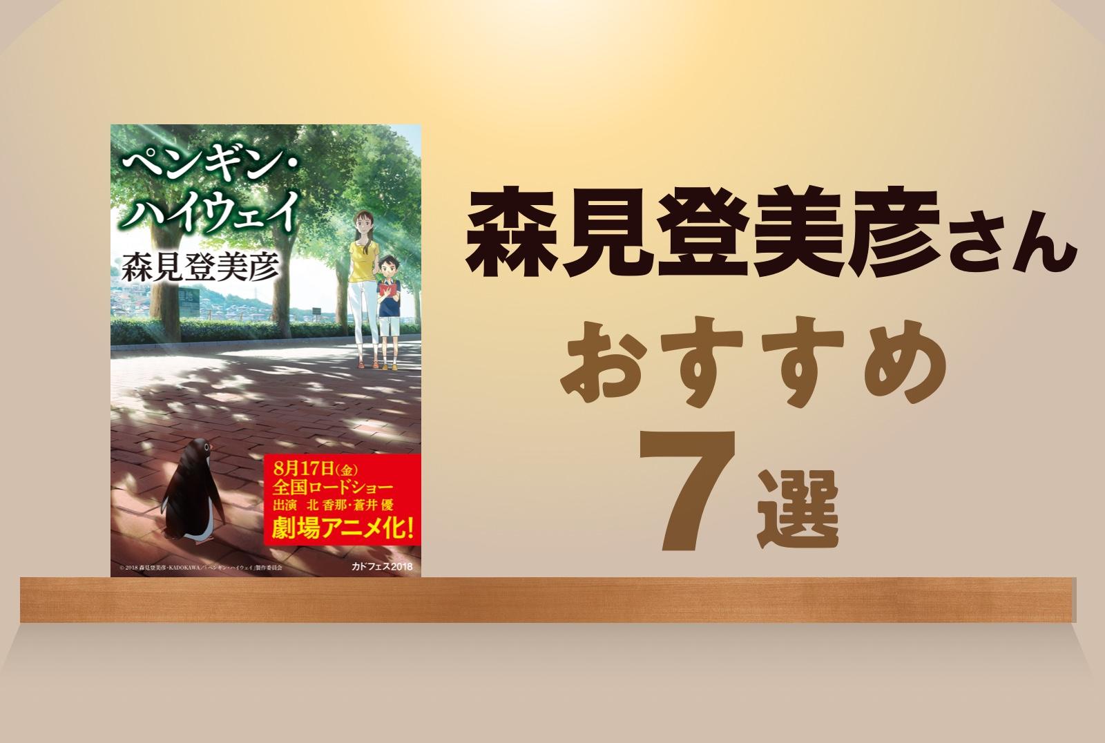 映画「ペンギン・ハイウェイ」公開記念森見登美彦おすすめ7選