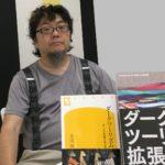 「観光する力」を鍛えるために 井出明さん『ダークツーリズム』『ダークツーリズム拡張』二冊同時刊行インタビュー