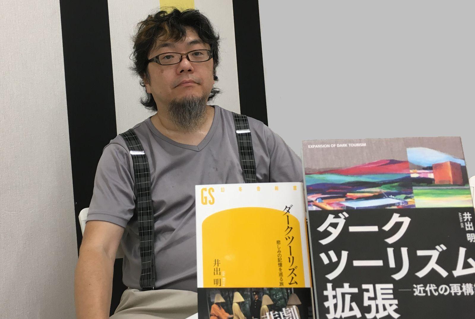 井出明さん『ダークツーリズム 悲しみの記憶を巡る旅』『ダークツーリズム拡張―近代の再構築』インタビュー