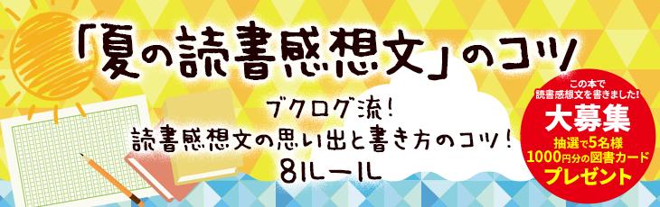 夏休み企画!「この本で読書感想文を書きました!」を募集します!図書カード1000円分を5名様へプレゼント!