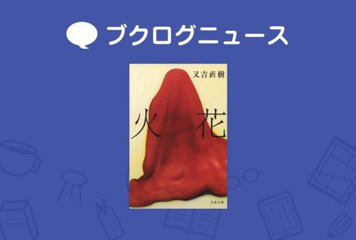 又吉直樹さん、初の新聞小説「人間」連載決定!
