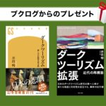 井出明さん、悲しみの記憶をめぐる旅『ダークツーリズム』著書二冊同時刊行記念!各5名様プレゼント!