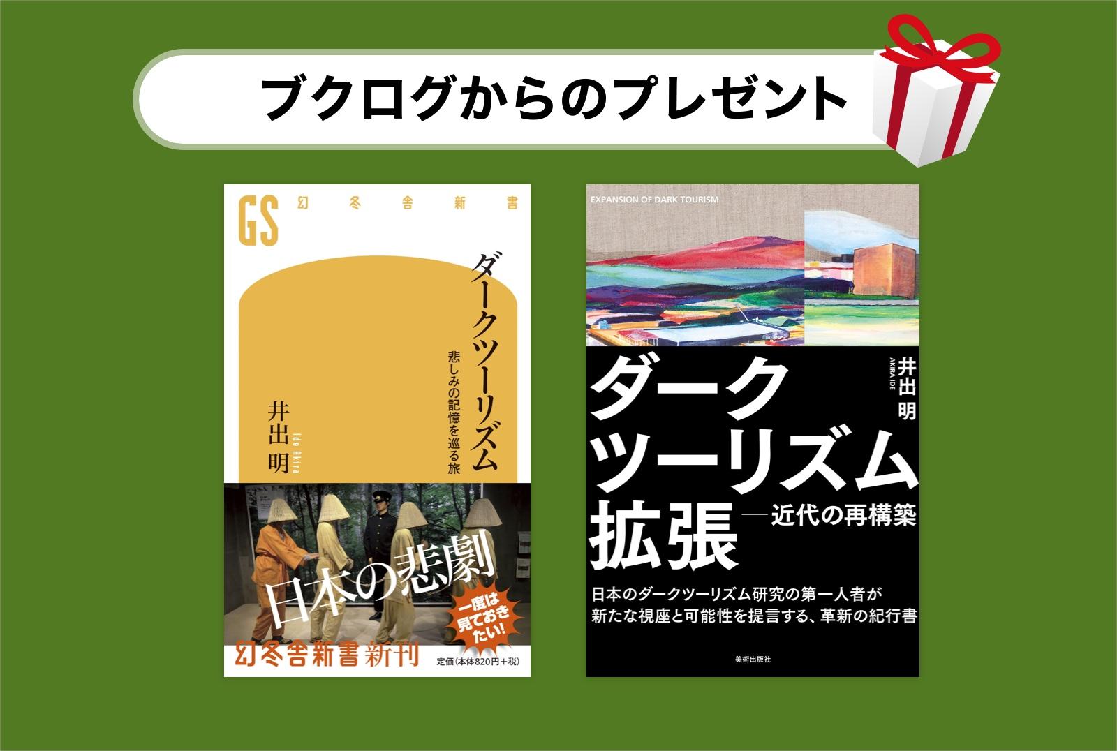 井出明さん、悲しみの記憶をめぐる旅『ダークツーリズム』著書二冊同時刊行
