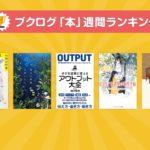 樹木希林出演作、映画「日日是好日」の原作が急上昇!本ランキング 2018年9月16日~22日