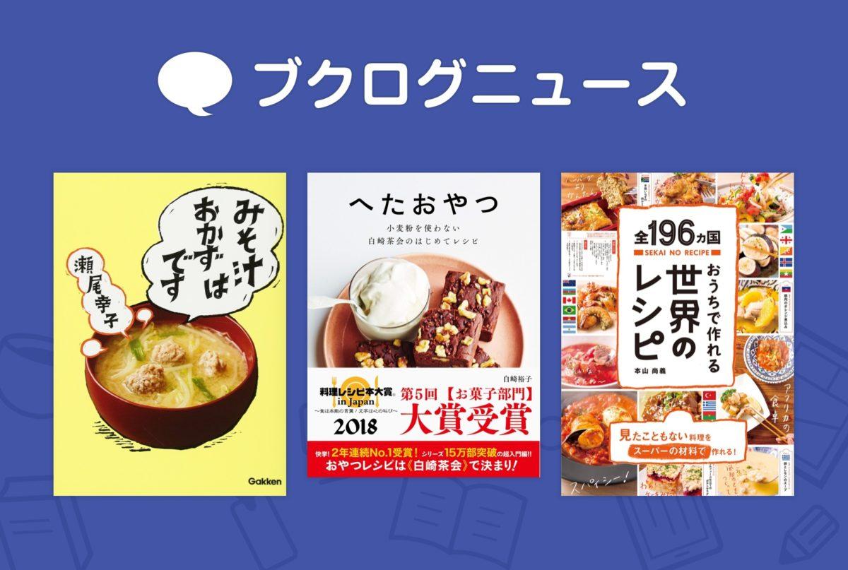 「料理レシピ本大賞 in Japan 2018」受賞作発表!