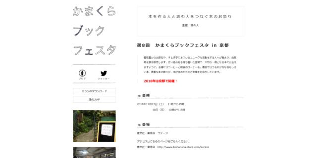 【11月17~18日】京都:一乗寺 「第8回かまくらブックフェスタ in 京都」