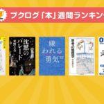 50万部突破した『和菓子のアン』の続編、『アンと青春』が急上昇!本ランキング 2018年10月7日~13日
