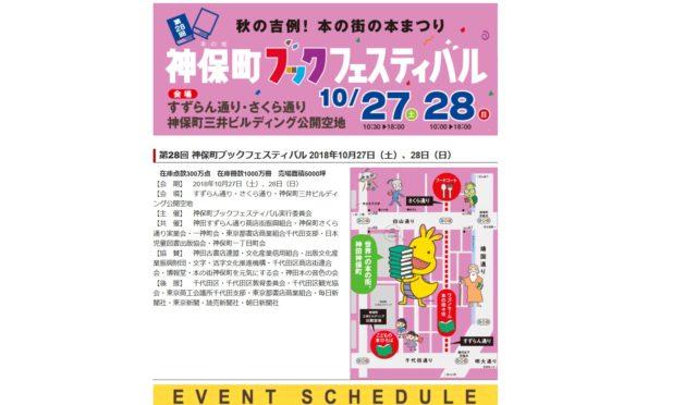 【10月27日~28日】東京:神保町「神保町ブックフェスティバル」