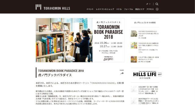 【10月26日~27日】東京:虎ノ門 ブックイベント「TORANOMON BOOK PARADISE 2018」