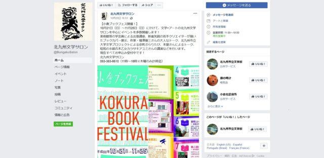 【10月21日~11月25日】福岡:小倉 ブックフェスティバル「小倉ブックフェス」