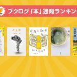世界の41の本の街を収めた、世界初のビジュアルブック『世界のかわいい本の街』が急上昇!本ランキング 2018年9月30日~10月6日