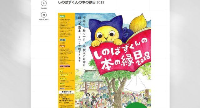 【11月3日】東京:千駄木 ブックイベント「しのばずくんの本の縁日」