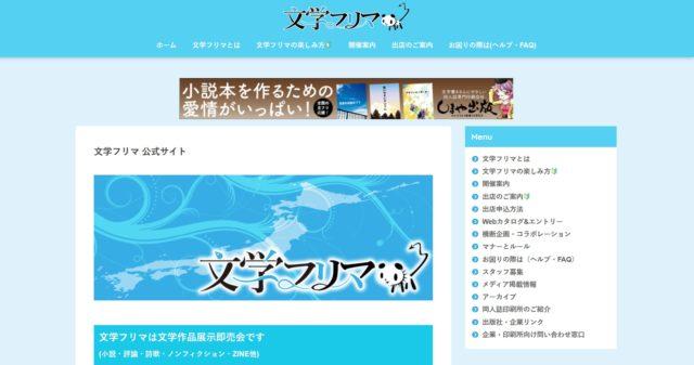 【10月28日、11月25日~】福岡・東京「文学フリマ」