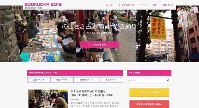 【10月23日~11月23日】九州:福岡 ブックフェスティバル「ブックオカ」(Bookuoka)