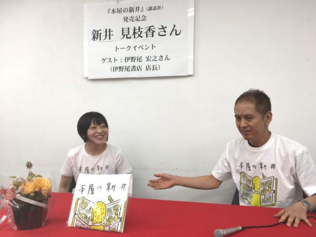 三省堂書店新井見枝香さん、伊野尾書店伊野尾宏之さん