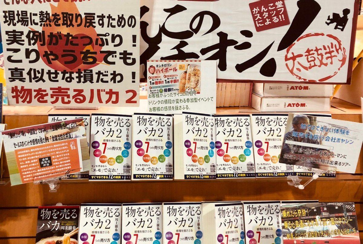 川上徹也さん『物を売るバカ2』発売記念ショートインタビュー